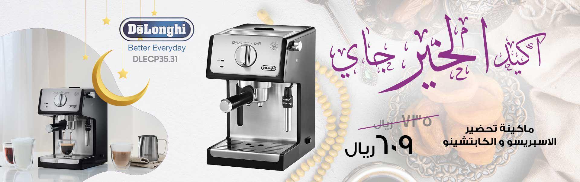 عروض عبد الواحد فى رمضان ماكينة القهوة